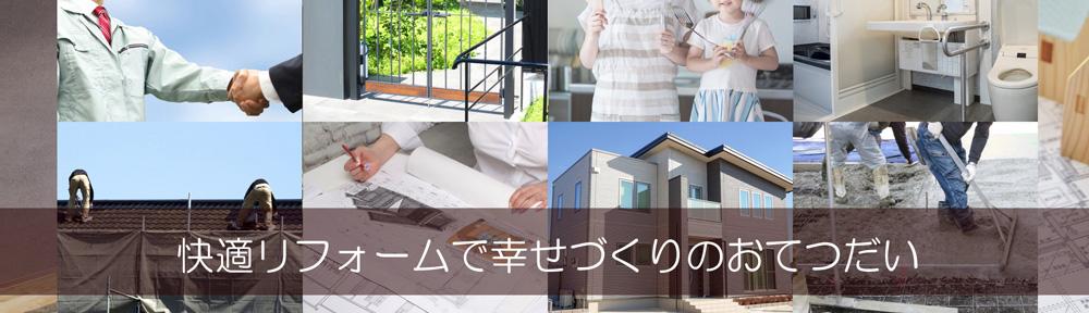 HIKARI住建ブログ